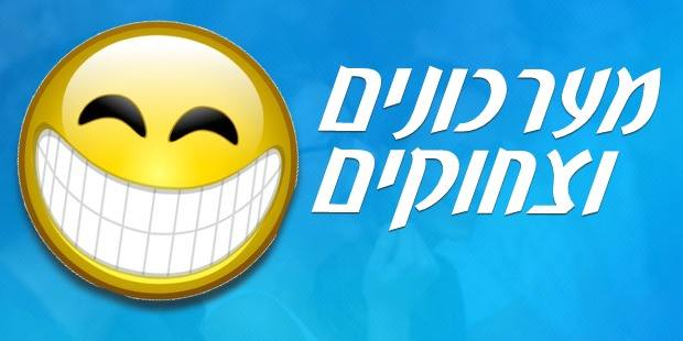 מערכונים וצוחקים